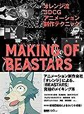オレンジ流 3DCGアニメーション制作テクニック ─MAKING OF BEASTARS - オレンジ, 野崎 透(編著)