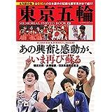東京五輪メモリアルフォトブック 日本選手の活躍、全部見せます! (BIGMANスペシャル)