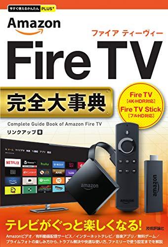 Mirror PDF: 今すぐ使えるかんたんPLUS+ Amazon Fire TV完全大事典 (今すぐ使えるかんたんPLUS+シリーズ)