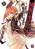 神呪のネクタール 9 (チャンピオンREDコミックス)