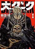 大ダーク (1) (ゲッサン少年サンデーコミックス)