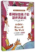 希利尔给孩子们讲世界历史