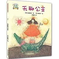 Boring princess (Chinese edidion) Pinyin: wu liao gong zhu