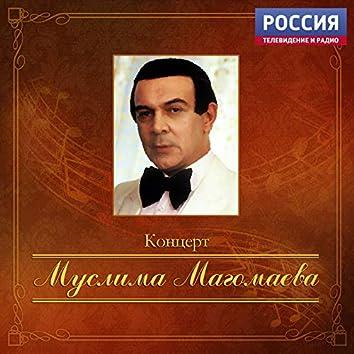 Концерт Муслима Магомаева