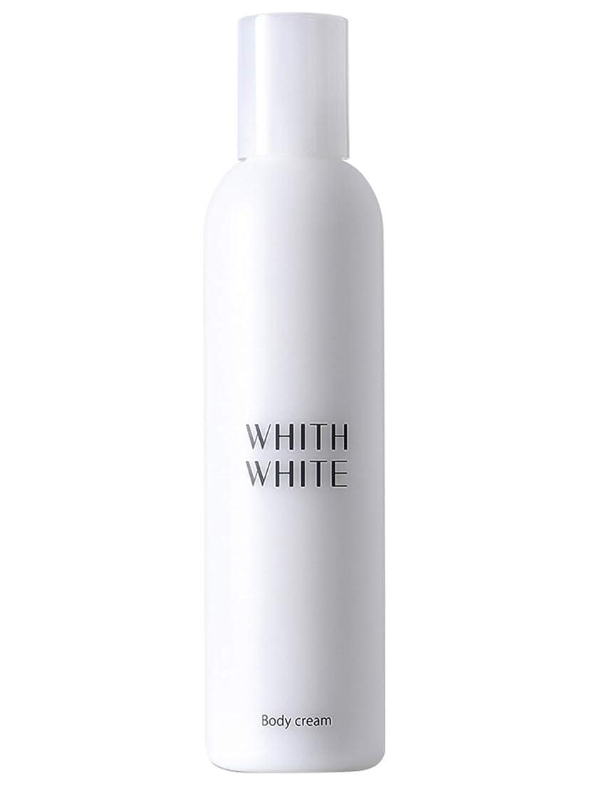 ぴかぴか穴ドライバフィス ホワイト 保湿 ボディクリーム 「顔 かかと 全身 乾燥肌 しみ くすみ 用 エモリエント 保湿クリーム 」200g