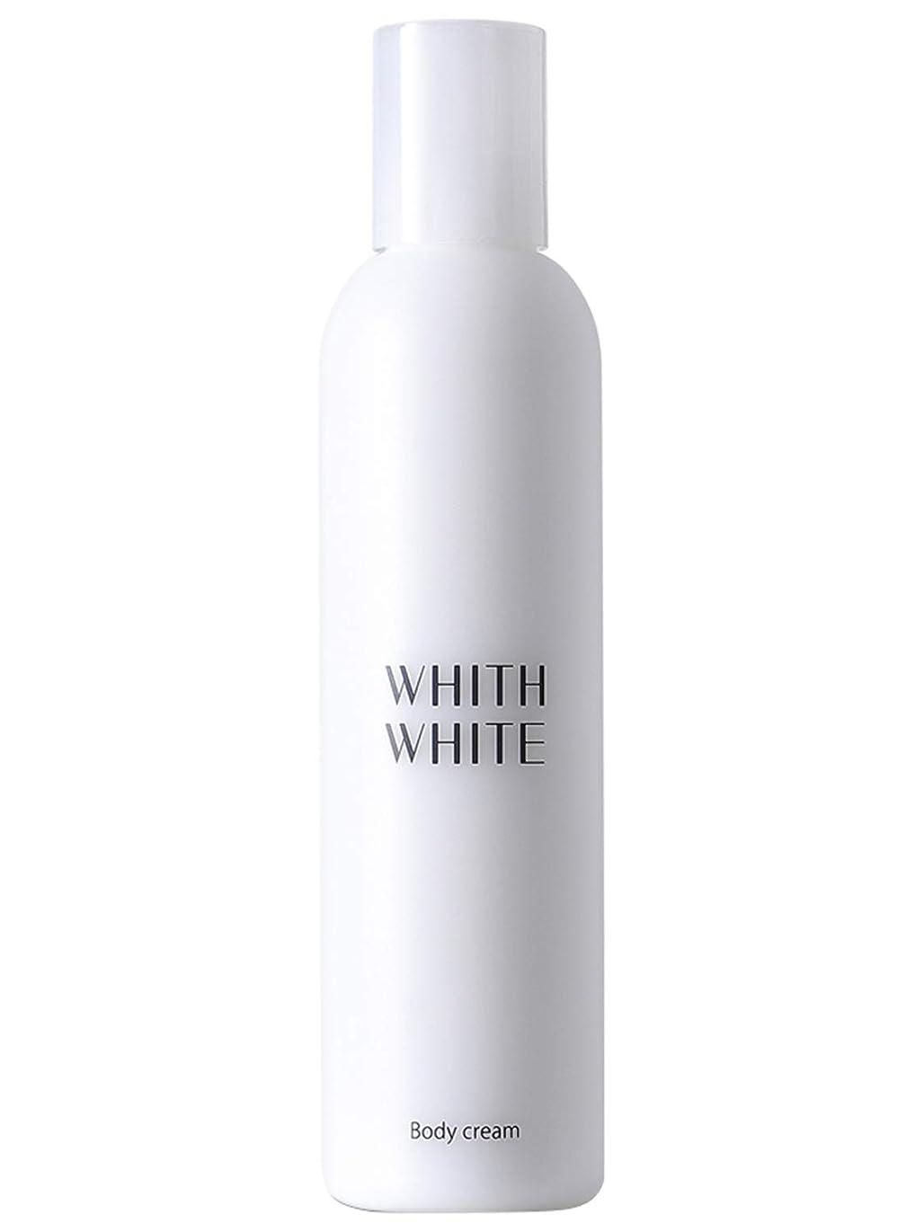 生活クライマックス調子フィス ホワイト 保湿 ボディクリーム 「顔 かかと 全身 乾燥肌 しみ くすみ 用 エモリエント 保湿クリーム 」200g
