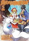 異世界転生の冒険者 5巻 【kindle限定特典付き】 (マッグガーデンコミックスBeat'sシリーズ)