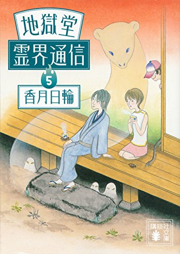 地獄堂霊界通信5 (講談社文庫) - 香月 日輪