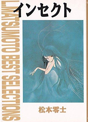 インセクト (L.Matsumoto best selections)の詳細を見る
