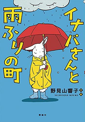 イナバさんと雨ふりの町
