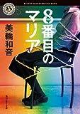 8番目のマリア (角川ホラー文庫)