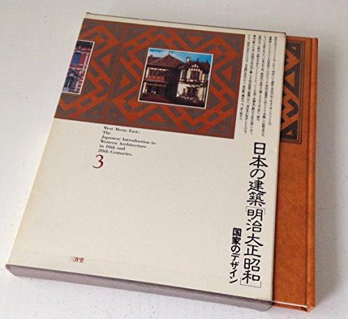 日本の建築明治大正昭和〈3〉国家のデザイン (1979年)