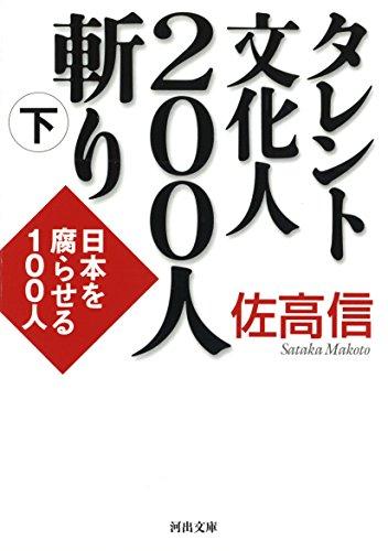 タレント文化人200人斬り 下: 日本を腐らせる100人 (河出文庫)