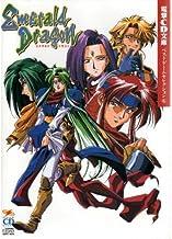エメラルドドラゴン (電撃CD文庫―ベストゲームセレクション)
