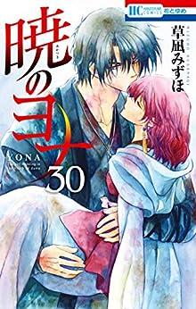 [草凪みずほ]の暁のヨナ 30 (花とゆめコミックス)
