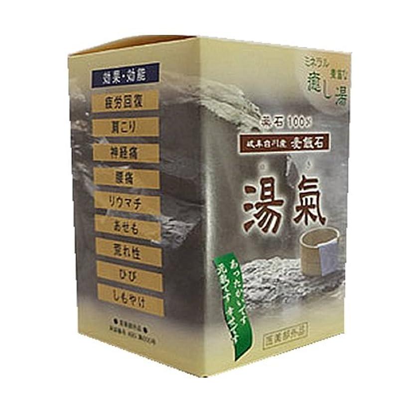 原子ステップ起業家医薬部外品 岐阜白川産麦飯石 湯気(ゆき) K11781
