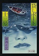 表紙: 貸しボート十三号 「金田一耕助」シリーズ (角川文庫) | 横溝 正史