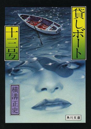 貸しボート十三号 「金田一耕助」シリーズ (角川文庫)