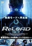 ReLOAD リロード[DVD]