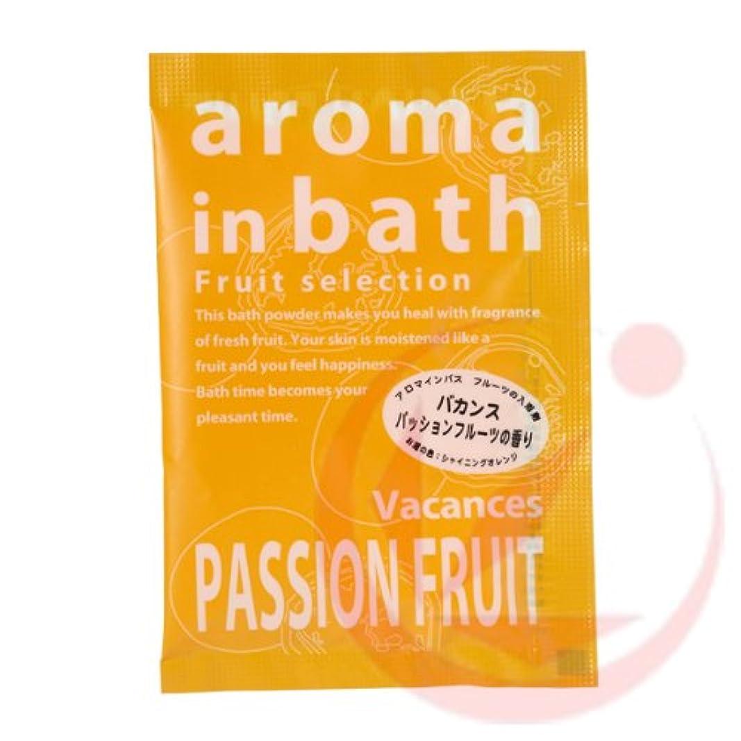 見せます考えた同一の粉体入浴剤アロマインバス25g 48袋入り パッションフルーツ
