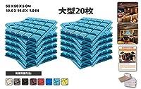 エースパンチ 新しい 20ピースセットライトブルー 500 x 500 x 50 mm 半球グリッド 東京防音 ポリウレタン 吸音材 アコースティックフォーム AP1040