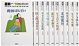 星新一YAセレクション【全10巻セット)