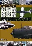 第二次世界大戦 戦闘機・爆撃機実写映像130連発[DVD]