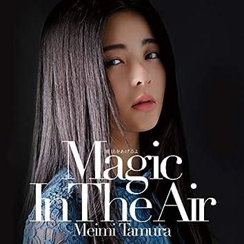 魔法をあげるよ ~Magic In The Air~