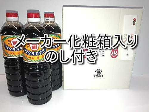 サクラカネヨ甘露1リットル3本 化粧箱・のし 贈答セット (お歳暮)
