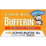 【第2類医薬品】小児用バファリン チュアブル 12錠
