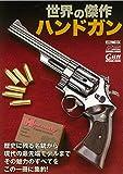 世界の傑作ハンドガン (ホビージャパンMOOK 986)