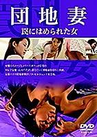 団地妻 罠にはめられた女 [DVD]