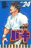 バキ(24) (少年チャンピオン・コミックス)