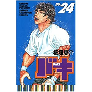 """バキ(24) (少年チャンピオン・コミックス)"""""""