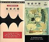 疑惑の霧 (Hayakawa pocket mystery books (420))