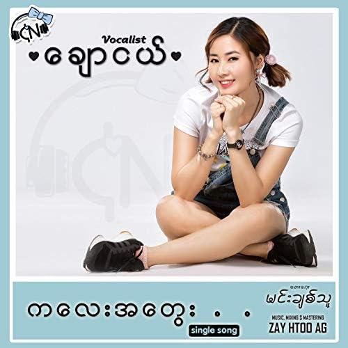 Chaw Nge
