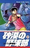 砂漠の野球部(2) (少年サンデーコミックス)