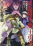 まおゆう魔王勇者(1) (ファミ通クリアコミックス)