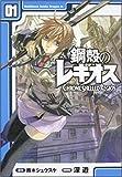 鋼殻のレギオス 1 (角川コミックス ドラゴンJr. 122-1)