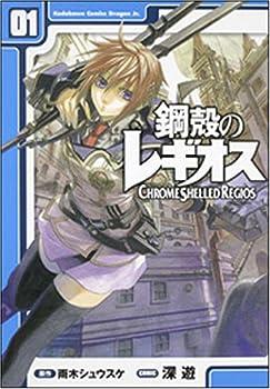 Comic Ko¯kaku No Regiosu 1 [Japanese] Book