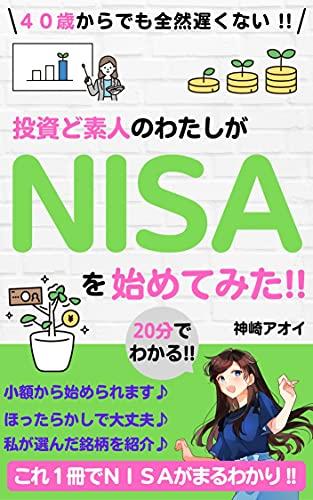 投資ど素人の私がNISAを始めてみた!!: これ1冊でNISAがまるわかり!!