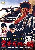 ファンキーハットの快男児 2千万円の腕[DVD]