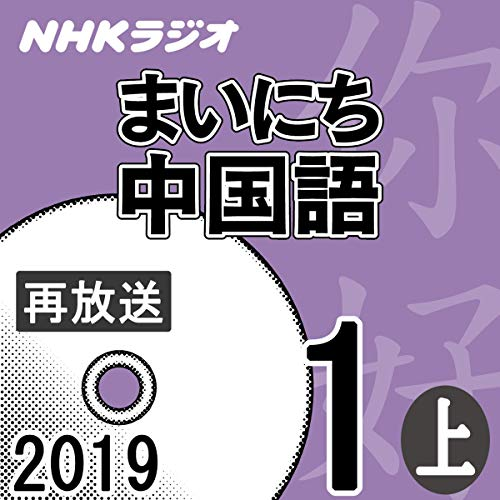 『NHK まいにち中国語 2019年1月号(上)』のカバーアート