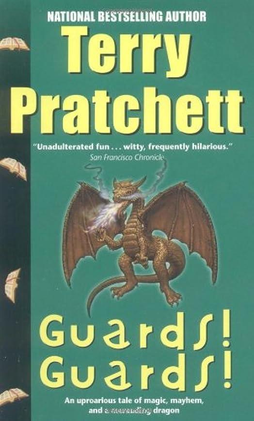 干し草移植恐れるGuards! Guards! (Discworld)