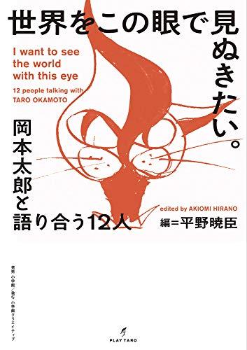 世界をこの眼で見ぬきたい。~岡本太郎と語りあう12人~ (Play Taro(プレイタロウ))