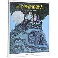 森林鱼童书·凯迪克大奖绘本:三个快活的猎人