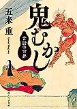 鬼むかし 昔話の世界 (角川ソフィア文庫)