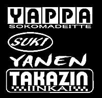 車ドアステッカー 関西番組風パロディ TSII-2