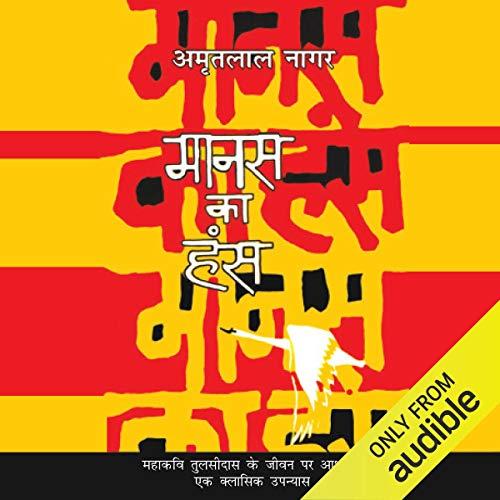 Manas Ka Hans cover art