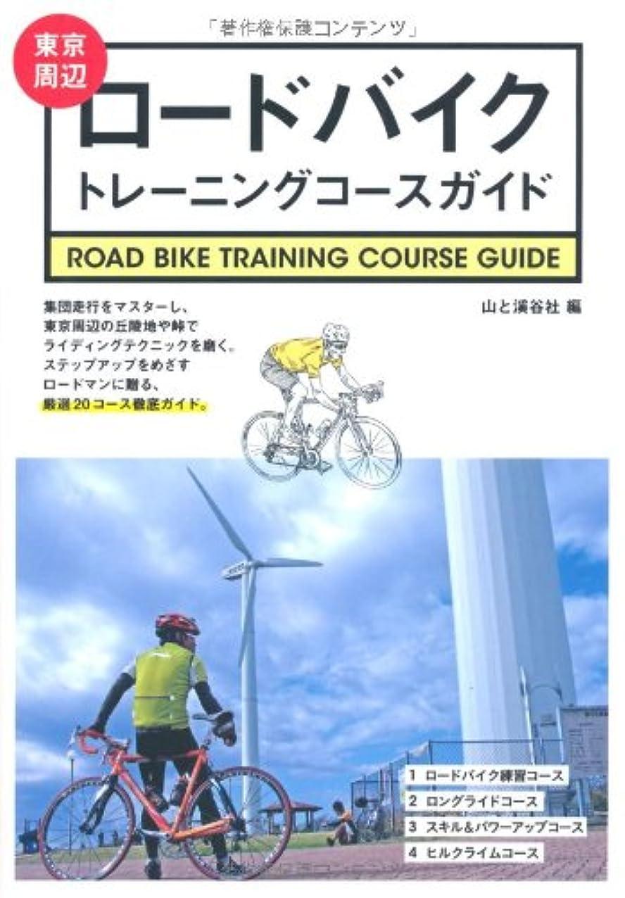 野球汚れる何もない東京周辺ロードバイクトレーニングコースガイド
